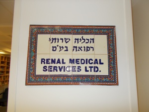 colin-nevin-renal-care-israel-2016