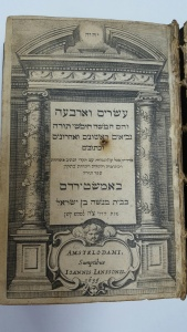 Menasseh ben Israel tenanch Linen hall library